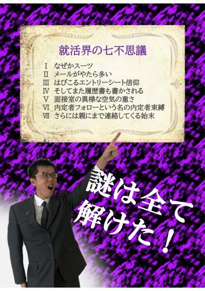 自由就活_ページ_1