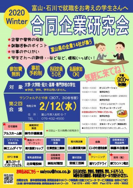 【ご案内】合同業界研究会_富山