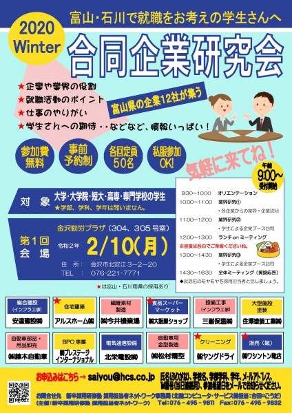 【ご案内】合同業界研究会_金沢