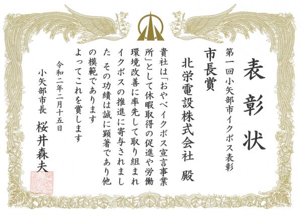 oyabeikubosu2